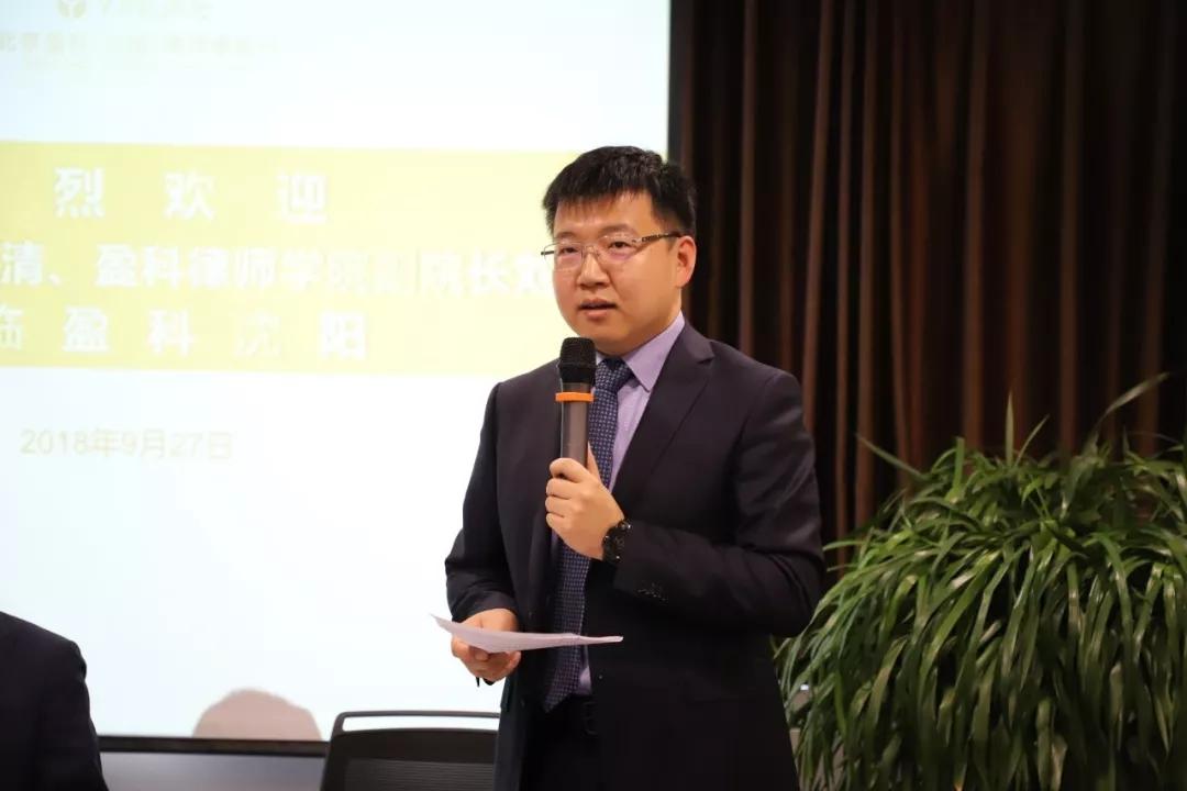 活动特邀天津市律师协会宪法行政法专业委员会主任,盈科律师学院副