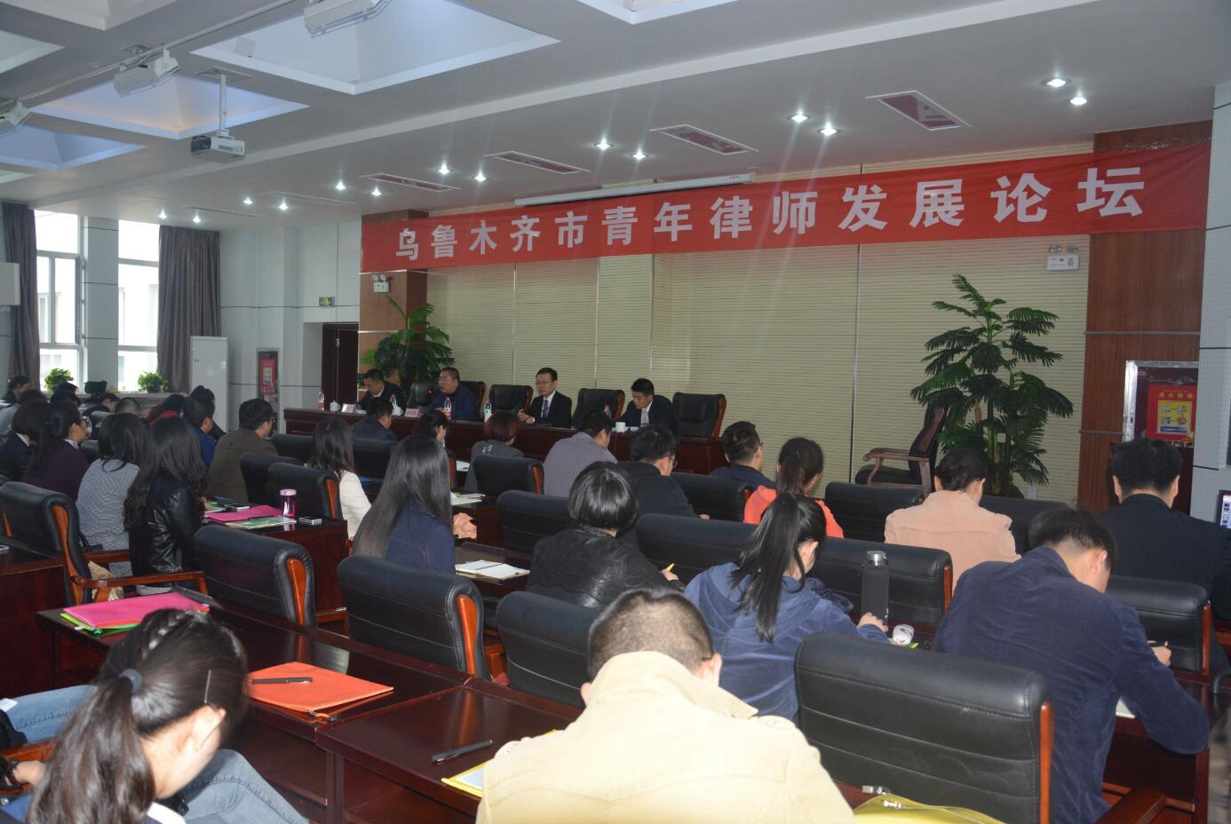 此次论坛由乌鲁木齐市律协党办主任刘晓革主持,乌鲁木齐市律师协会秘书长赵东海在致辞中说青年律师的健康,发展关乎着整个乌鲁木齐律师行业的发展方向,青年律师的崛起也代表着未来律师界的中坚力量。赵东海秘书长勉励各位青年律师在日常的工作中要掌握专业的法律知识外,还需要掌握更多的办案经验和技巧,通资历丰富的老律师传、帮、带可以让青年律师少走很多弯路。此次首届青年律师发展论坛的举办,目的就是为青年律师搭建了一个面对面的交流机会。  乌鲁木齐市律师协会副会长、盈科乌鲁木齐分所主任金小孟在论坛上发表了《青年律师成长与发展