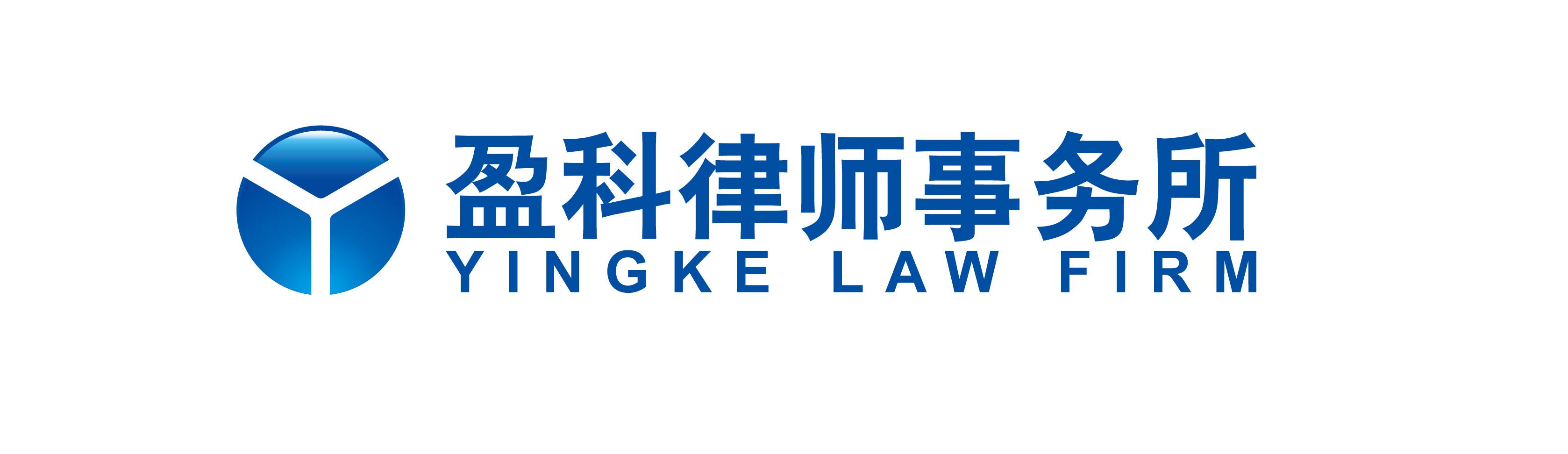 祝贺盈科律师事务所成立15周年系列活动圆满举办